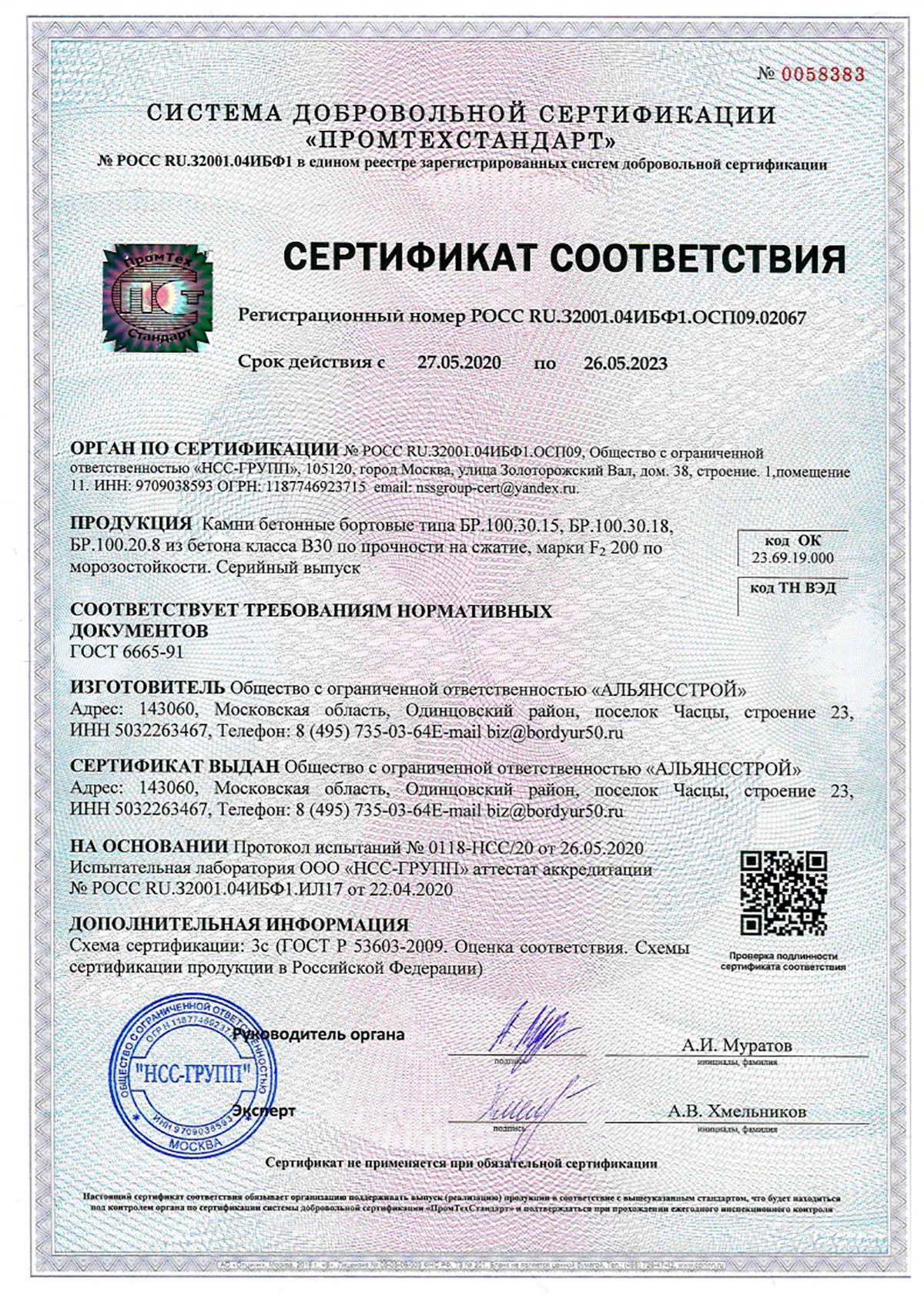 сертификат соответствия бордюр