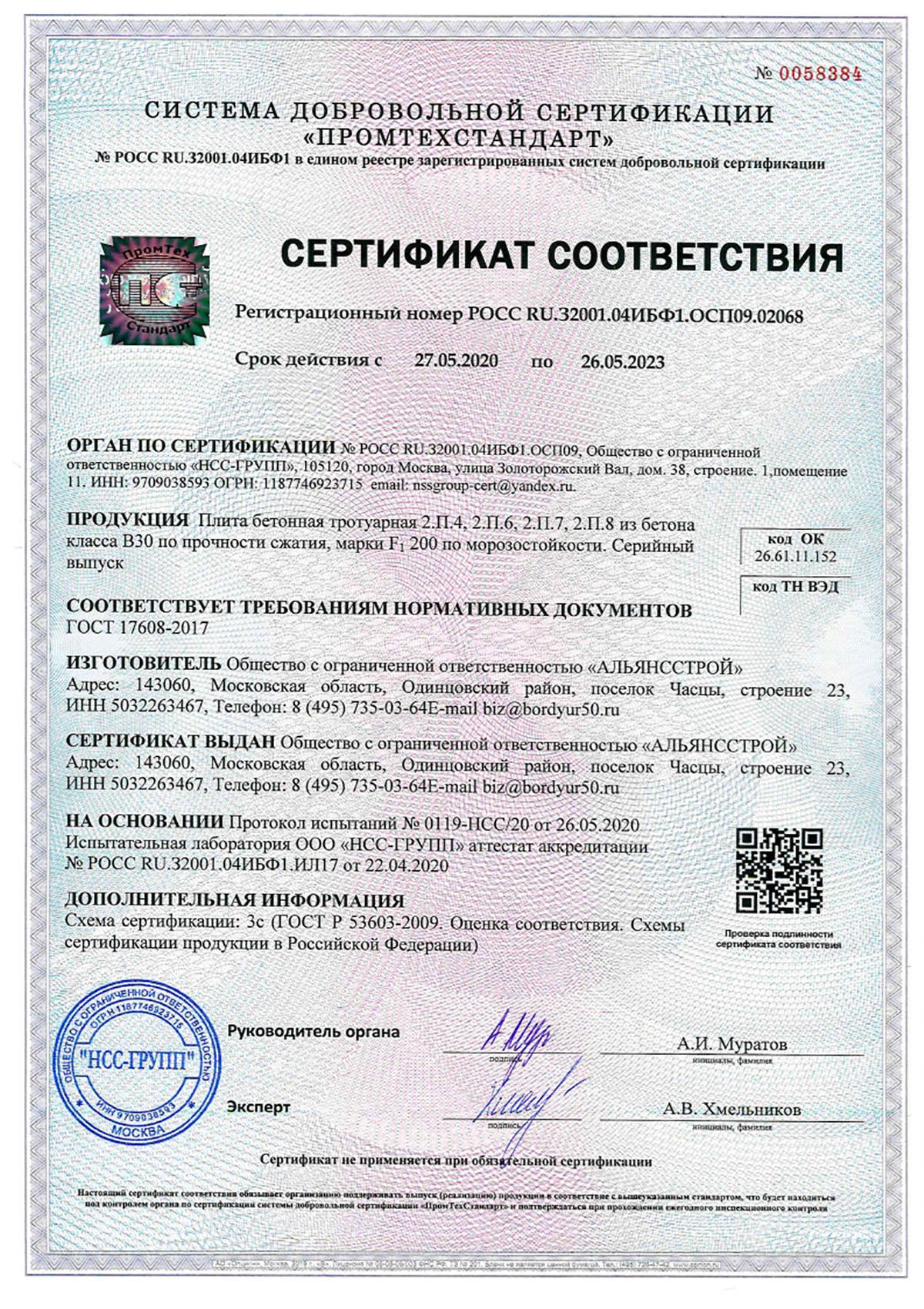 сертификат соответствия брусчатка, сертификат соответствия брюгге