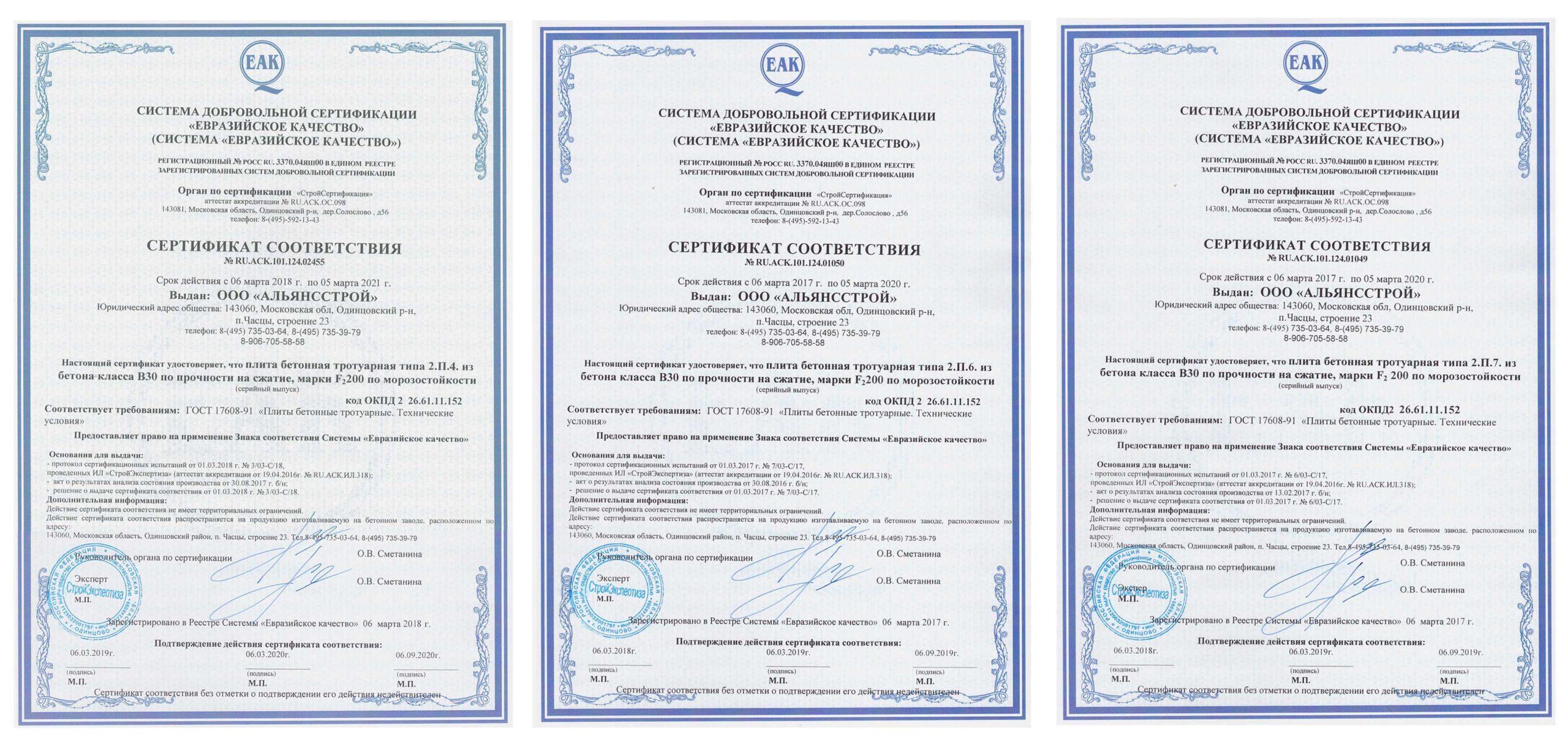 сертификаты на брусчатку, сертификаты альянсстрой
